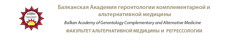 Балканская Академия геронтологии комплементарной и альтернативной медицины