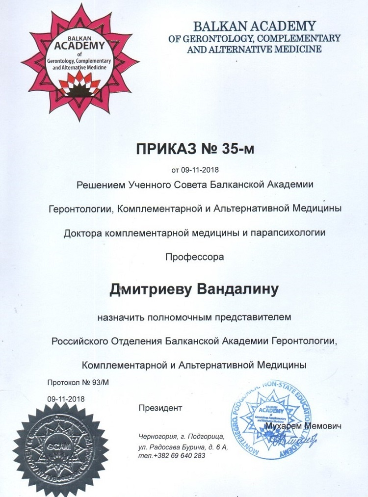 vanda-balcana-academy