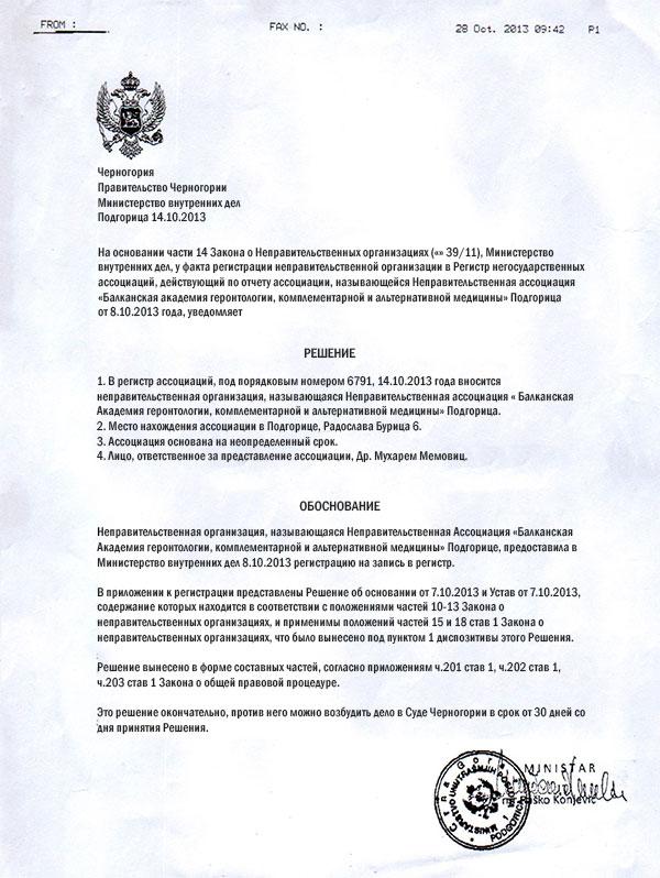 Регистрационный документ  Балканская Академия геронтологии комплементарной и альтернативной медицины в Черногории