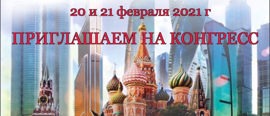 kongress_balcan_academi